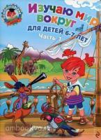 Ломоносовская школа. Изучаю мир вокруг: для детей 6-7 лет. В двух частях. Часть 1