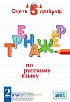 Тренажер по русскому языку. 2 класс (Эксмо)