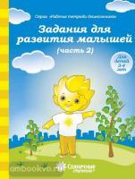 Задания для развития малышей. Часть 2. Рабочая тетрадь (Солнечные ступеньки)