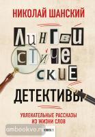 Русский без ошибок. Лингвистические детективы. Увлекательные рассказы из жизни слов (Эксмо)