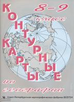 ВСЕГЕИ. Контурные карты по географии 8-9 класс