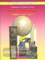 Демидова. Моя математика 4 класс. Учебник. Часть 3. ФГОС (БАЛАСС)