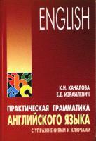 Практическая грамматика английского языка с упражнениями и ключами (Каро)