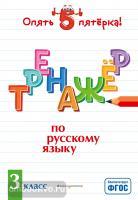 Тренажер по русскому языку. 3 класс (Эксмо)