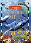 Подводный мир. Детская энциклопедия РОСМЭН