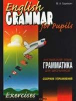 Гацкевич. Грамматика английского языка. Сборник упражнений для школьников. Самолет. Книга 1 (Каро)