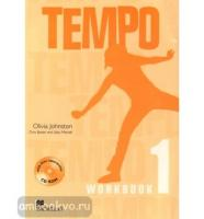 Tempo 1. Workbook + CD-диск