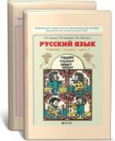 Бунеев. Русский язык 3 класс. Учебник. Часть 2. ФГОС (БАЛАСС)