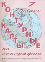 ВСЕГЕИ. Контурные карты по географии 7 класс