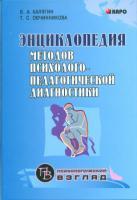 Энциклопедия методов психолого-педагогической диагностики лиц с нарушениями речи (Каро)