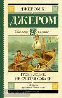 Школьное чтение. Трое в лодке, не считая собаки (АСТ)