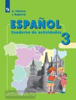 Воинова. Испанский язык 3 класс. Углубленный курс. Рабочая тетрадь (Просвещение)