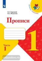 Горецкий. Школа России. Прописи к азбуке в четырех частях. Часть 1. ФГОС (Просвещение)
