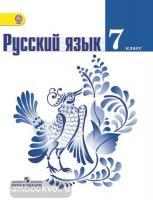 Баранов. Русский язык 7 класс. Учебник (Просвещение)