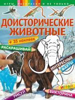 Игры, раскраски и не только... Доисторические животные (Эксмо)