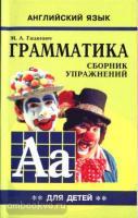 Гацкевич. Грамматика английского языка. Сборник упражнений для детей. Клоуны. Книга 2 (Каро)