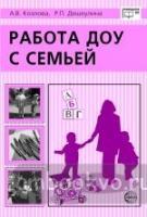 Работа ДОУ с семьей. Диагностика, планирование, конспекты (Козлова) (Сфера)