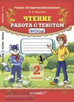 УМК Крылова. Чтение. Работа с текстом. 2 класс. ФГОС (Экзамен)