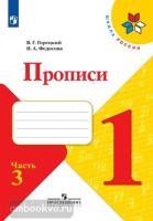 Горецкий. Школа России. Прописи к азбуке в четырех частях. Часть 3. ФГОС (Просвещение)