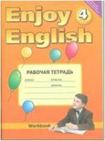 Биболетова. Английский с удовольствием. Enjoy English. 4 класс. Рабочая тетрадь №1. ФГОС (Титул)