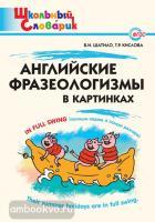 Школьный словарик. Английские фразеологизмы в картинках (Вако)