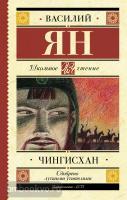 Школьное чтение. Чингисхан (АСТ)