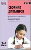 Мастерская учителя. Сборник диктантов и проверочных работ по русскому языку 2-4 класс. ФГОС (Вако)