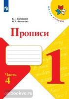 Горецкий. Школа России. Прописи к азбуке в четырех частях. Часть 4. ФГОС (Просвещение)