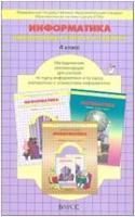 Горячев. Информатика 4 класс. Методическое пособие. ФГОС (БАЛАСС)