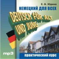 Немецкий для всех. Практический курс. CD-диск (Каро)
