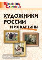 Школьный словарик. Художники России и их картины (Вако)