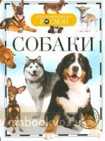 Собаки. Детская энциклопедия РОСМЭН