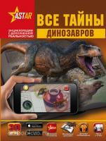 Энциклопедии с дополненной реальностью. Все тайны динозавров