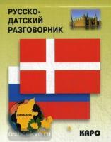 Русско-датский разговорник (Каро)