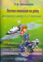 Шклярова. Летняя Гимназия на дому 2-3 класс (Грамотей)