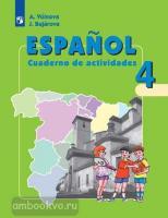 Воинова. Испанский язык 4 класс. Углубленный курс. Рабочая тетрадь (Просвещение)