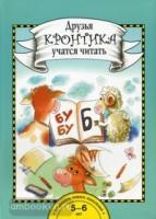 Друзья Кронтика учатся читать. Книга для работы взрослых с детьми (Академкнига/Учебник)