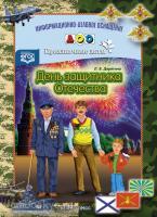 День защитника Отечества. Праздничные даты. ФГОС (Детство-Пресс)
