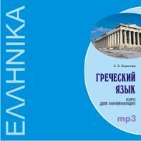 Греческий язык. Курс для начинающих. CD-диск (Каро)