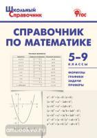 Школьный справочник. Справочник по математике 5-9 класс (Вако)