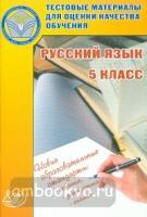 Капинос. Тестовые материалы для оценки качества обучения русского языка 5 класс (Интеллект-Центр)