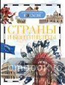 Страны и континенты. Детская энциклопедия РОСМЭН