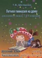 Шклярова. Летняя Гимназия на дому 3-4 класс (Грамотей)