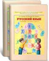Бунеев. Русский язык 4 класс. Учебник. Часть 1. ФГОС (БАЛАСС)