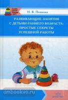 Развивающие занятия с детьми раннего возраста: простые секреты успешной работы (Детство-Пресс)