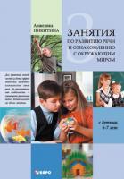 Занятия по развитию речи и ознакомлению с окружающим миром с детьми 6-7 лет (Каро)