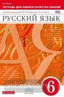 Разумовская. Русский язык 6 класс. Тетрадь для оценки качества знаний / Львов (Дрофа)