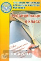 Капинос. Тестовые материалы для оценки качества обучения русского языка 6 класс (Интеллект-Центр)