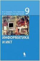 Семакин. Информатика. 9 класс. Учебник. Базовый курс (Бином)