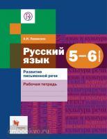 Левинзон. Русский язык. Развитие письменной речи. Рабочая тетрадь 5-6 классы (Вентана-Граф)